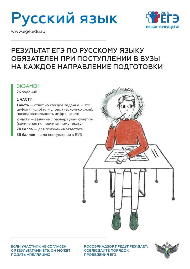 EGE-218_pl-2.jpg